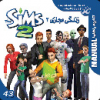 43 The Sims 2.png